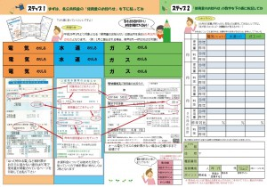 ②2016(中)エコノート