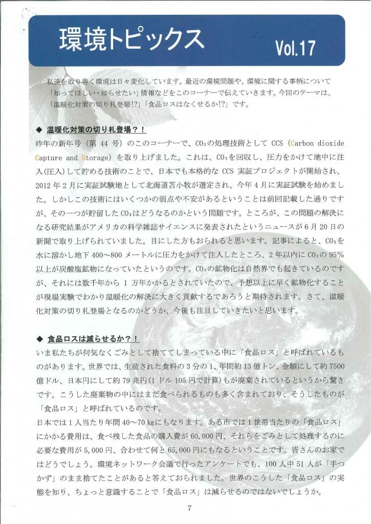 会報51号07