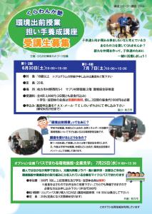 第1.2回 環境出前授業担い手養成講座 ~くらわんか塾2018~
